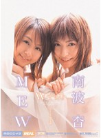 Double Cast - These Two Huge Idols are Dream Costars - An Nanba and Miyu Download