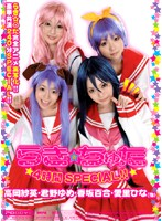 Lucky Star 4 Hour Special! 下載