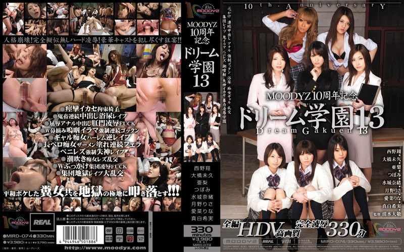 [MIRD-074]Dream Academy 13