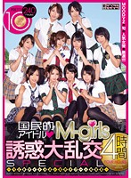 National pop idols' M-girls temptation large orgies 4 hour special - currently popular idols doing pillow business that is taboo in their industry! 下載