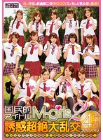 National Idol M-Girls 2 - Temptation Incredible Orgy 4 Hour Special - A Serving of SEX In Top Idol Feast! Download