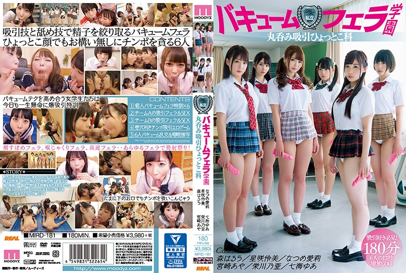MIRD-181 japanese porn movies Private Vacuum Blowjob School