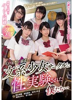 MIRD-182 We Who Were Sexually Tested On A Girls' Circle With Erotic Delusions Runaway ...