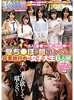The House Of Unusual Dicks. 6 College Girls On A Graduation Trip Wander Into A House With Dicks Sticking Out Of The Walls Download