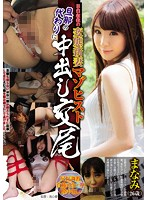 A Perverted Masochist Of A New Wife She Gets Creampies From Others Instead Of Her Husband Manami 26 Years Old Download