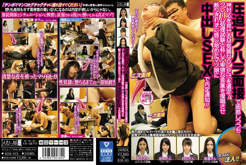 MISM-025 jav We Selected Masochistic Office Ladies Who, Despite Being Perplexed, Managed To Successfully Get