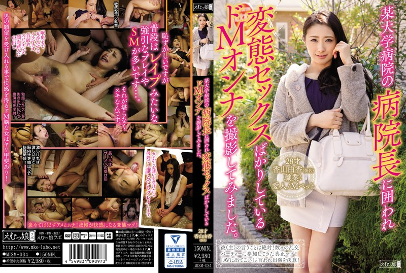 MISM-034 xx porn She Was Trapped By The Director Of A University Hospital We Filmed A Masochist Lady Who Is Always