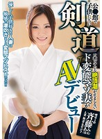 A Masochist Housewife Who Won't Stop Cumming But Also Teaches Swordfighting To Kids At The Community Center Makes Her AV Debut Ami Saito(Not Her Real Name) Download
