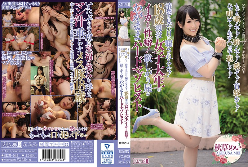 MISM-049 Don't Be Fooled By Her Neat And Clean Look! An 18 Year Old Real Life College Girl With A