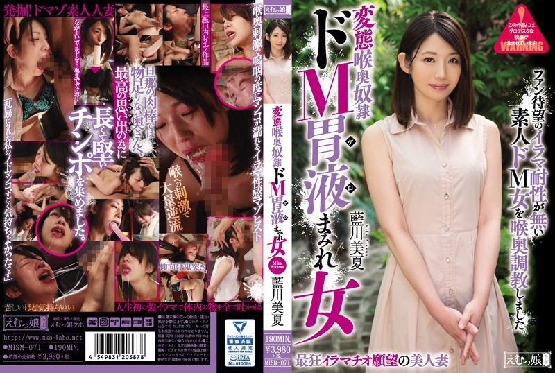 A Perverted Dick Sucking Sex Slave Housewife A Maso Cock Sucking Stomach Juices Drooling Horny Bitch Mika Aikawa