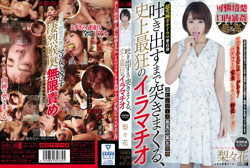 [MISM-114]She'll Get Pumped Until She Vomits, In The World's Craziest Deep Throat Blowjob Ririka