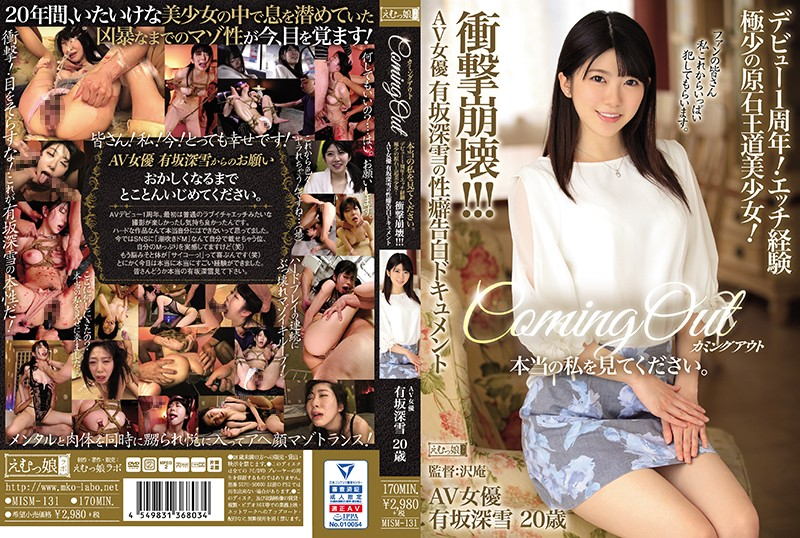 Coming Out. I Want You To See The Real Me. 1-Year Debut Anniversary! A Classic Beauty With Minimal Sexual Experience! A Shocking Fall From Grace!!! Porn Actress Miyuki Arisaka Comes Clean About Her Sexual Fetishes