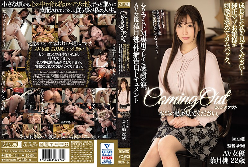 MISM-134 Coming Out. Please See The Real Me. See How Much I've Grown! The Real Sub Comes Back In Search Of Excitement. Her Extreme Sub Play Is Heart Breaking, You'll Cry Tears Of Gratitude. Porn Actress Momo Hazuki Confesses Her Fetishes In This Documentary