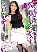 Image MISM-161 Dazzling Beauty! An Overflowing Dignity! Awesome Transformation Aura! Awakened By A Live Junior High School Teacher's Real-life Intelligent Anal Masochist AV Debut! Smile 3 Hole Acme While Imagining Letting An Anal Commit With A Meat Stick That Is Growing Up Of A Student!