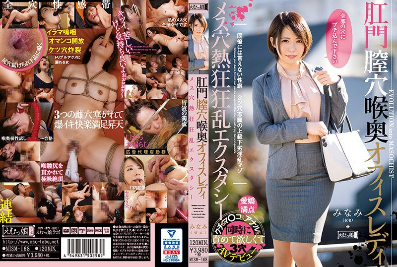 [MISM-168]Ass, Pussy, And Mouth Ladies – Every Hole Is Crazy Ecstasy
