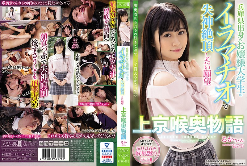 MISM-182 A Girl From Hyogo Prefecture A Desire To Have A Fainting Sensation In A Deepthroat University Student Ruka-chan