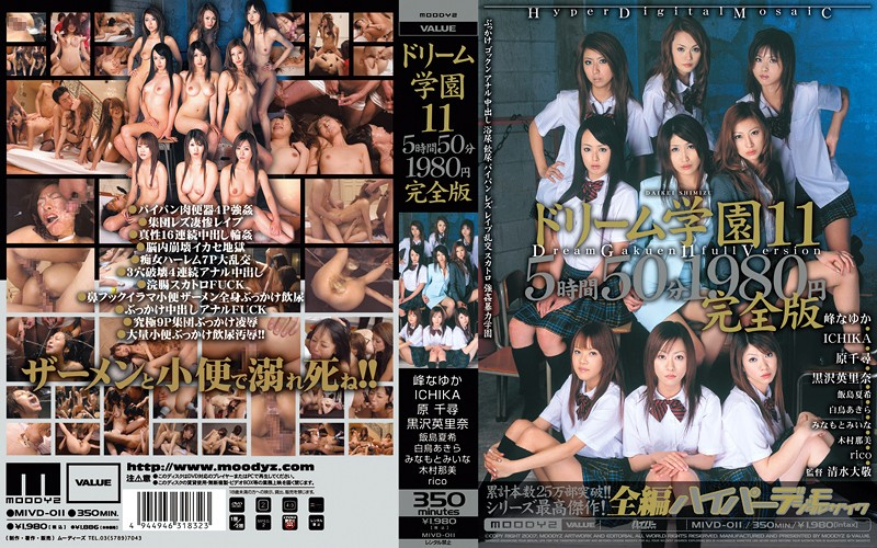 MIVD-011 jav japanese Dream Academy 11