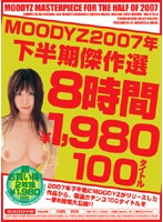 MOODYZ Second Half of 2007 Selected Masterpiece Collection - 8 Hours Download