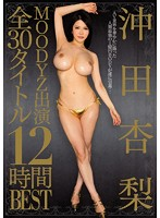 Anri Okita 's MOODYZ Performances - All 30 Titles, 12 Hour BEST Collection Download