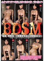 BDSM Bondage: Keeping Girls Tied Up in Place for Creampies 8 Hour Best Collection Download