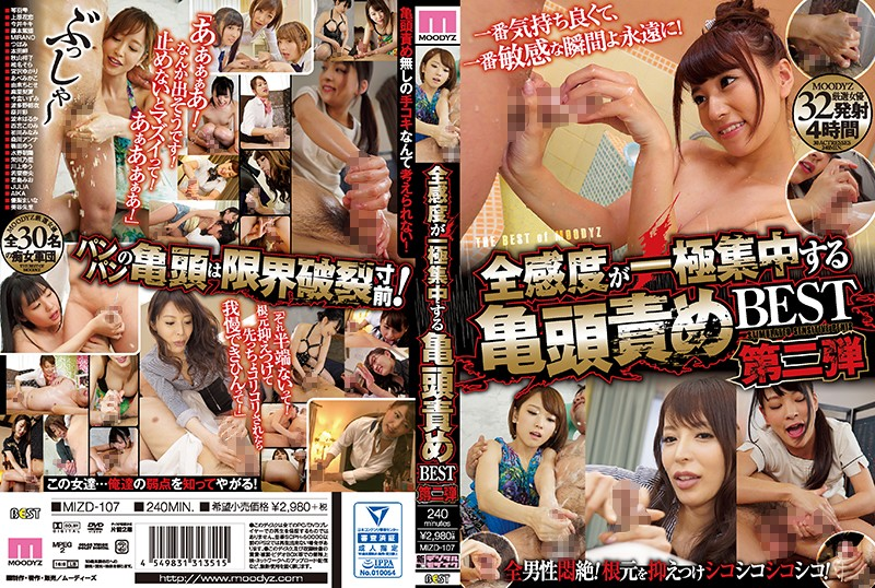 MIZD-107 japan av Yu Kawakami (Shizuku Morino) Yui Hatano The Glans Is Where All Your Sensual Pleasure Is Concentrated A Best Of Collection Of Glans Assaults