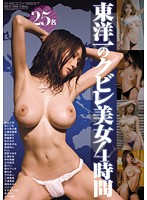 4 Hour Constriction of a Beautiful Woman, Yoichi Azuma 下載