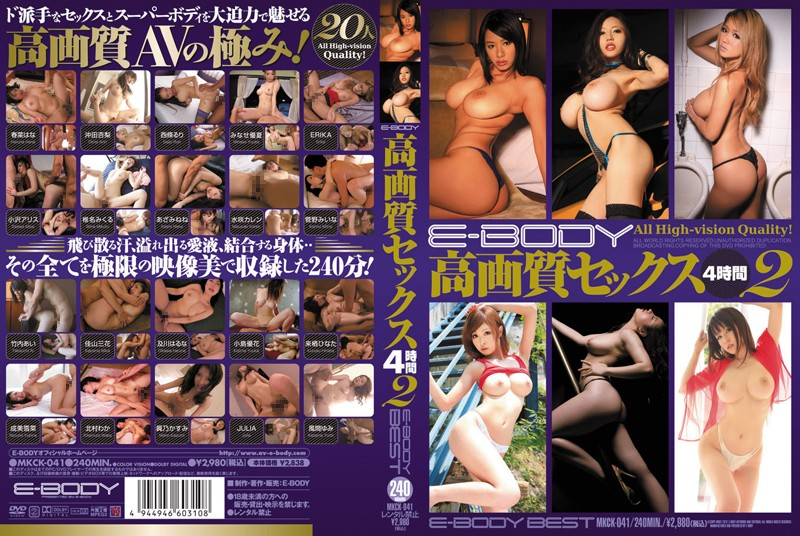 MKCK-041 E-BODY High Resolution Sex 4 Hours 2
