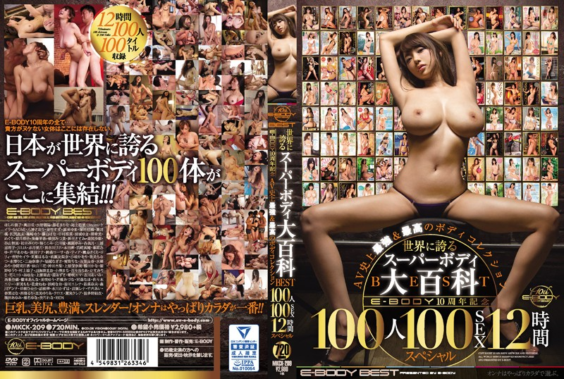E-BODY 10th Anniversary A Greatest Hits Collection Of The Greatest Super Body The World Has Ever Seen A Collection Of The Strongest And Best Bodies In AV History 100 Ladies/100 Fucks/12 Hours Special