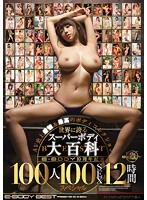 E-BODY 10th Anniversary A Greatest Hits Collection Of The Greatest Super Body The World Has Ever Seen A Collection Of The Strongest And Best Bodies In AV History 100 Ladies/100 Fucks/12 Hours Special Download