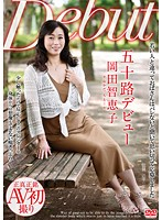 Debuting in Her 50s: Chieko Okada Download
