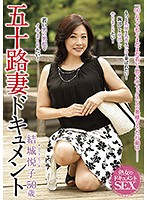 50-Something Wife Documentary Etsuko Yuki 下載
