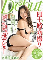 Her First Time Shots At Forty She Has Bewitching Eyes That Will Melt Your Mind A Forty-Something Beauty In Her AV Debut Minami Kuga 下載