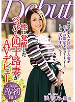 A Pretty Forty-Something Wife Who Awakened Her Sexual Desires Is Making Her Adult Video Debut Namino Hama Download