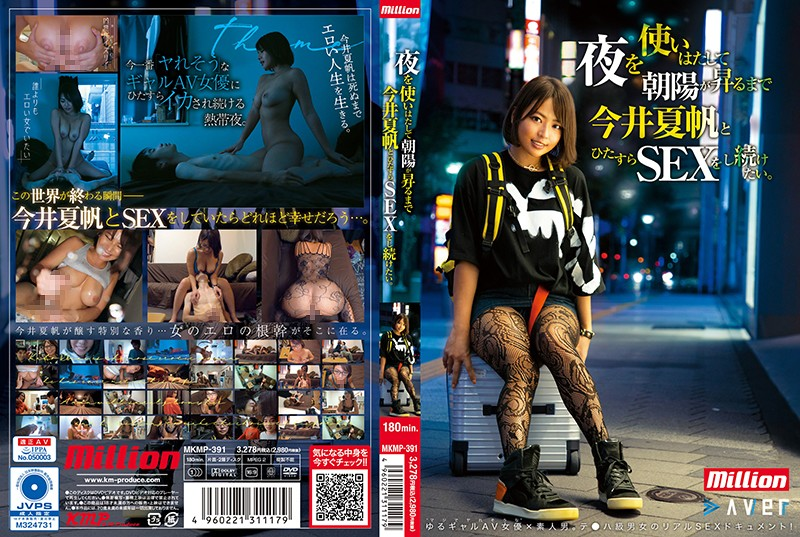 MKMP-391 jav download I Want To Keep On Having Sex With Natsuho Imai All Night Until The Sun Comes Up