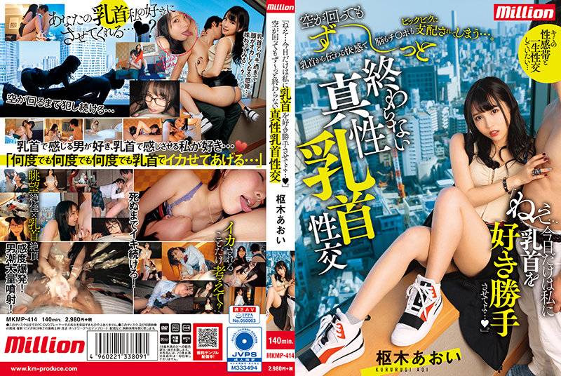 """MKMP-414 best jav Aoi Kururugi """"Hey … Let Me Do As I Please With Your Nipples Today, Okay …?"""" Even If The Sky Were To Fall, We"""