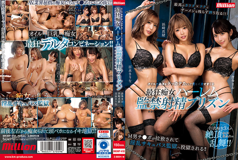 MKMP-418 japanese sex Mao Kurata Mao Hamasaki The Craziest Nympho Harem Ejaculation Confinement Prison Where Men Get Their Bodies Oiled Up To A