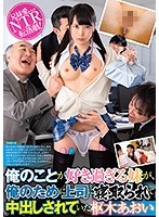 My Sister, Who Adores Me, Was Getting Fucked And Creampied By My Boss. Aoi Kururugi Download