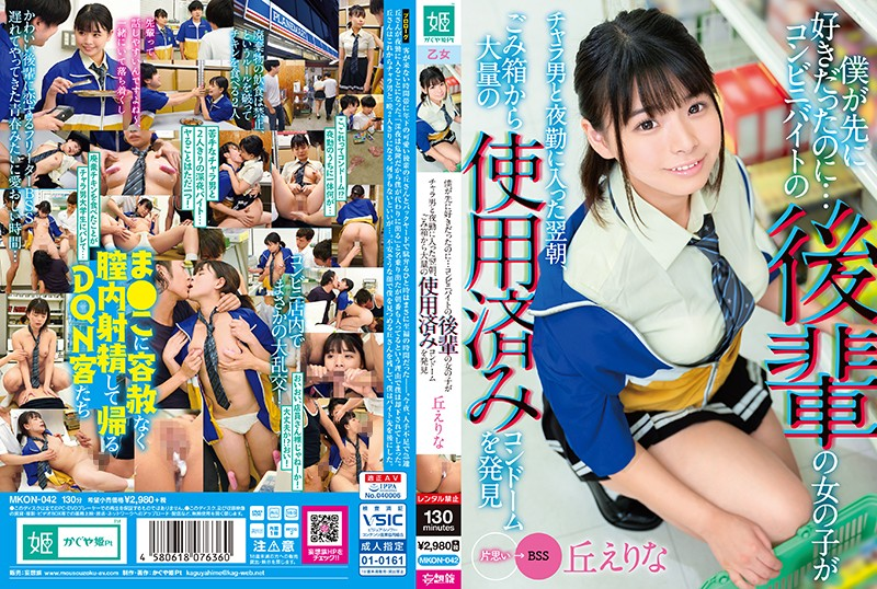 MKON-042 jav stream Oka Erina But I Liked Her First… The Girl Like Met A Player At Her Late-Night Job And The Next Morning Her
