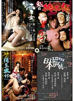 "Erotic Tales From Old Japan 1 ""Sensitive Snow Girl"" Sorry For Being Horny ""Unbeatable Urashima Taro"" 10 Continuous Ejaculations ""Rough Sex Momotaro"" Ravishing The Monster Is Our Revenge! Red Monster Encounters Brutal Gang Bang! Download"