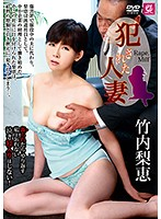 If I Get Fucked, I'll Fuck Them Right Back I Will Never Forget I Won't Crawl Into Bed Weeping! The Raped Married Woman Rie Takeuchi Download