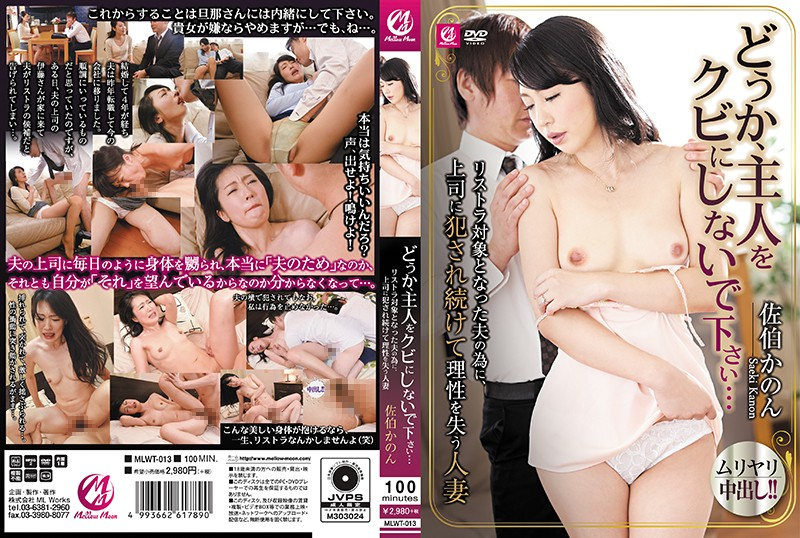 MLWT-013 Please Don't Fire My Husband... A Married Woman Repeatedly Gets Raped By Her Husband's Boss For The Sake Of Her Husband Who Might Get Laid Off. Kanon Saeki