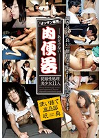 'For Old Men Only' An Innocent Sex Object - 11 Obedient Beauties Provide Sexual Satisfaction Download