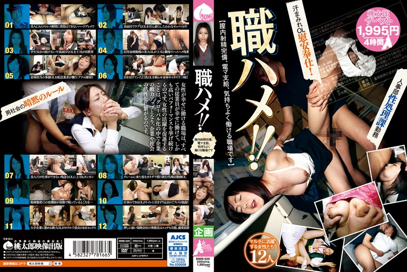 MMB-029 download or stream.