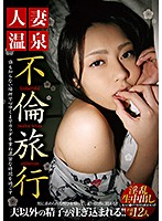 A Married Woman Hot Springs Adultery Trip (MMB-245) Download