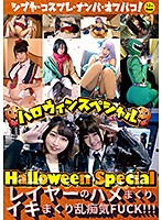 A Halloween Special A Cosplayer Fucktastic V*****ed Perv FUCK!!! Download