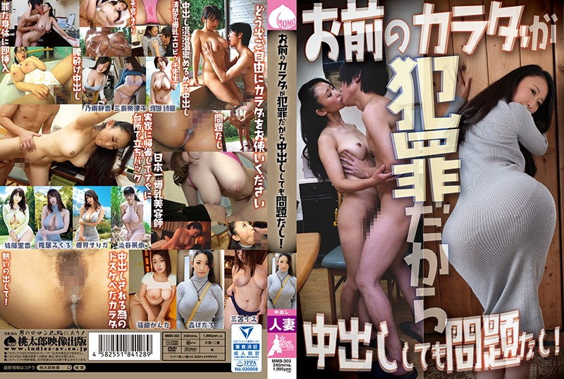 MMB-303 jav finder No Problem Creampieing You Because Your Body Is A Crime!