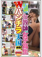 We Purchased This Footage From A Student At A Girls School In Kanagawa Prefecture! Double Panty Shot Heaven Footage Between A Female Teacher And A Schoolgirl 60 Ladies 4 Hours Download