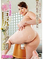 Nasty Service: Soothed by Prostitute with the Huge Ass Yumi Kazama Download
