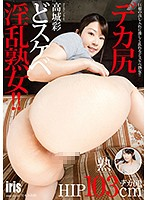 A Big Ass Horny Mature Woman! Aya Takashiro (mmkz00027ps)