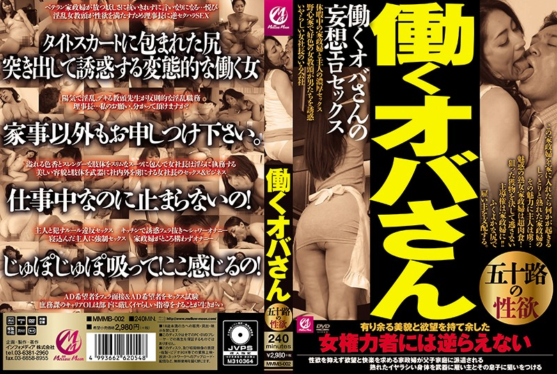 [MMMB-002]Working Older Woman Cougar's Lust